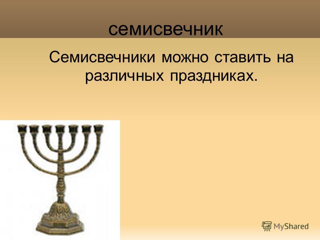 семисвечник Семисвечники можно ставить на различных праздниках.