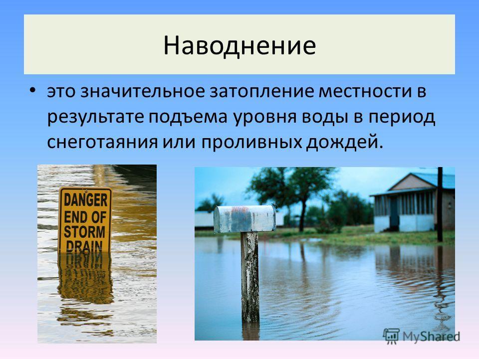 это значительное затопление местности в результате подъема уровня воды в период снеготаяния или проливных дождей. Наводнение