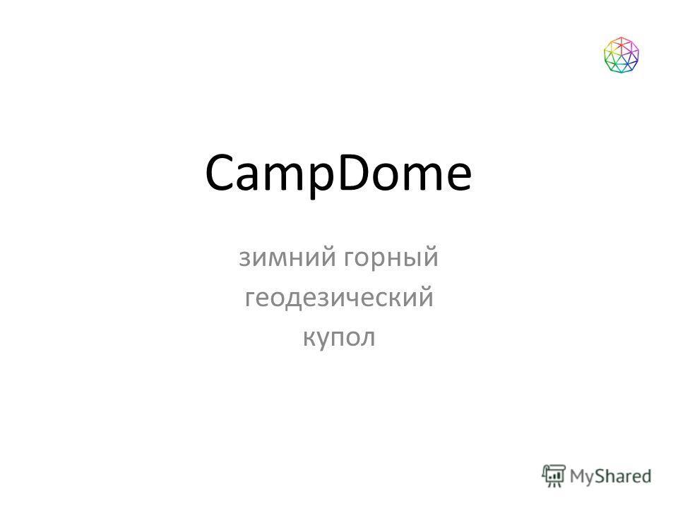 CampDome зимний горный геодезический купол