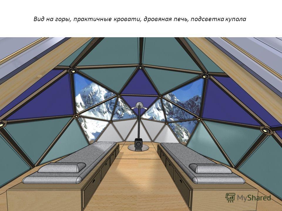 Вид на горы, практичные кровати, дровяная печь, подсветка купола