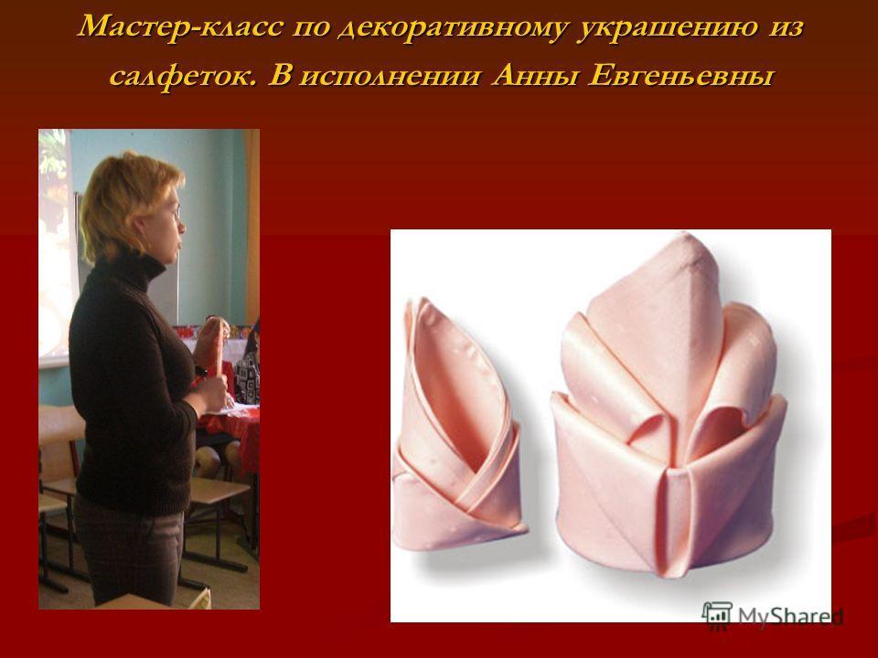 Мастер-класс по декоративному украшению из салфеток. В исполнении Анны Евгеньевны