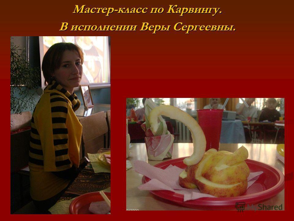 Мастер-класс по Карвингу. В исполнении Веры Сергеевны.