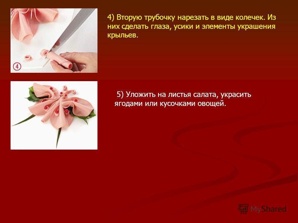 4) Вторую трубочку нарезать в виде колечек. Из них сделать глаза, усики и элементы украшения крыльев. 5) Уложить на листья салата, украсить ягодами или кусочками овощей.