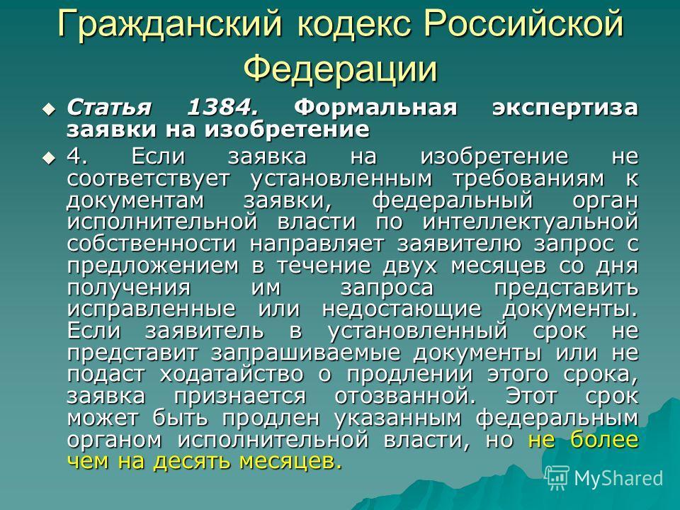 Гражданский кодекс Российской Федерации Статья 1384. Формальная экспертиза заявки на изобретение Статья 1384. Формальная экспертиза заявки на изобретение 4. Если заявка на изобретение не соответствует установленным требованиям к документам заявки, фе