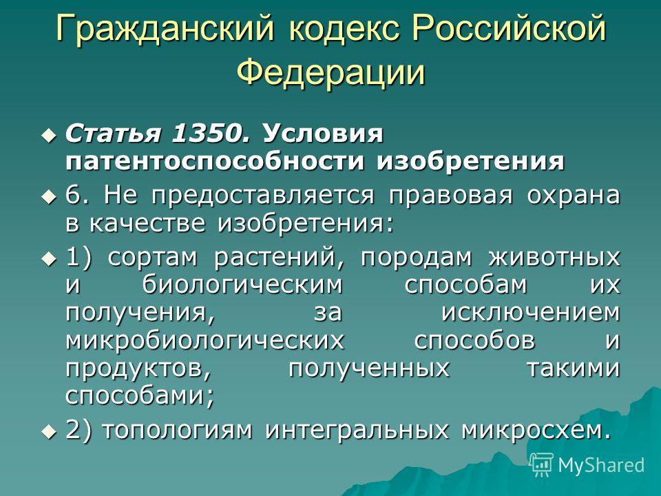 Гражданский кодекс Российской Федерации Статья 1350. Условия патентоспособности изобретения Статья 1350. Условия патентоспособности изобретения 6. Не предоставляется правовая охрана в качестве изобретения: 6. Не предоставляется правовая охрана в каче