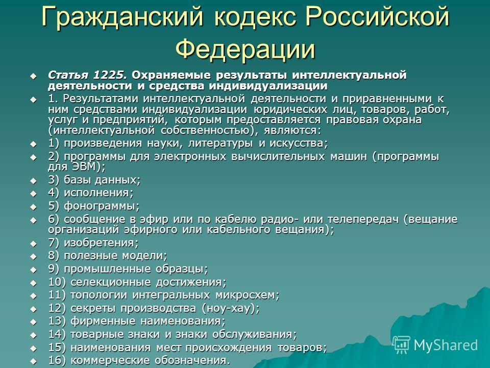 Гражданский кодекс Российской Федерации Статья 1225. Охраняемые результаты интеллектуальной деятельности и средства индивидуализации Статья 1225. Охраняемые результаты интеллектуальной деятельности и средства индивидуализации 1. Результатами интеллек