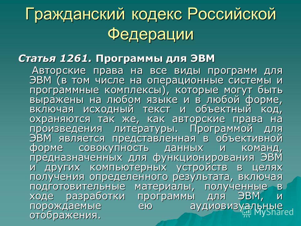 Гражданский кодекс Российской Федерации Статья 1261. Программы для ЭВМ Авторские права на все виды программ для ЭВМ (в том числе на операционные системы и программные комплексы), которые могут быть выражены на любом языке и в любой форме, включая исх