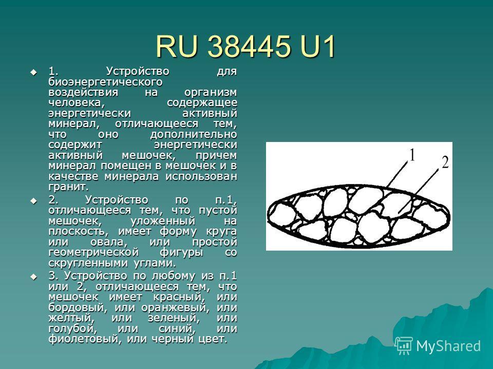 RU 38445 U1 1. Устройство для биоэнергетического воздействия на организм человека, содержащее энергетически активный минерал, отличающееся тем, что оно дополнительно содержит энергетически активный мешочек, причем минерал помещен в мешочек и в качест