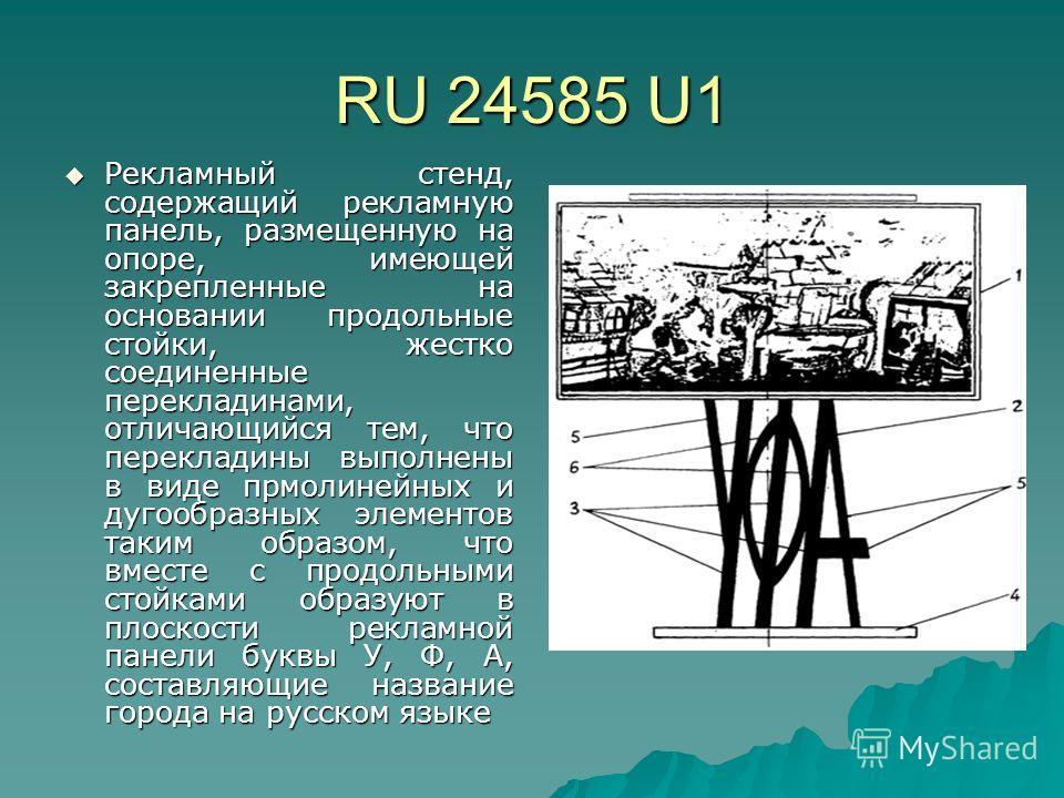 RU 24585 U1 Рекламный стенд, содержащий рекламную панель, размещенную на опоре, имеющей закрепленные на основании продольные стойки, жестко соединенные перекладинами, отличающийся тем, что перекладины выполнены в виде прмолинейных и дугообразных элем