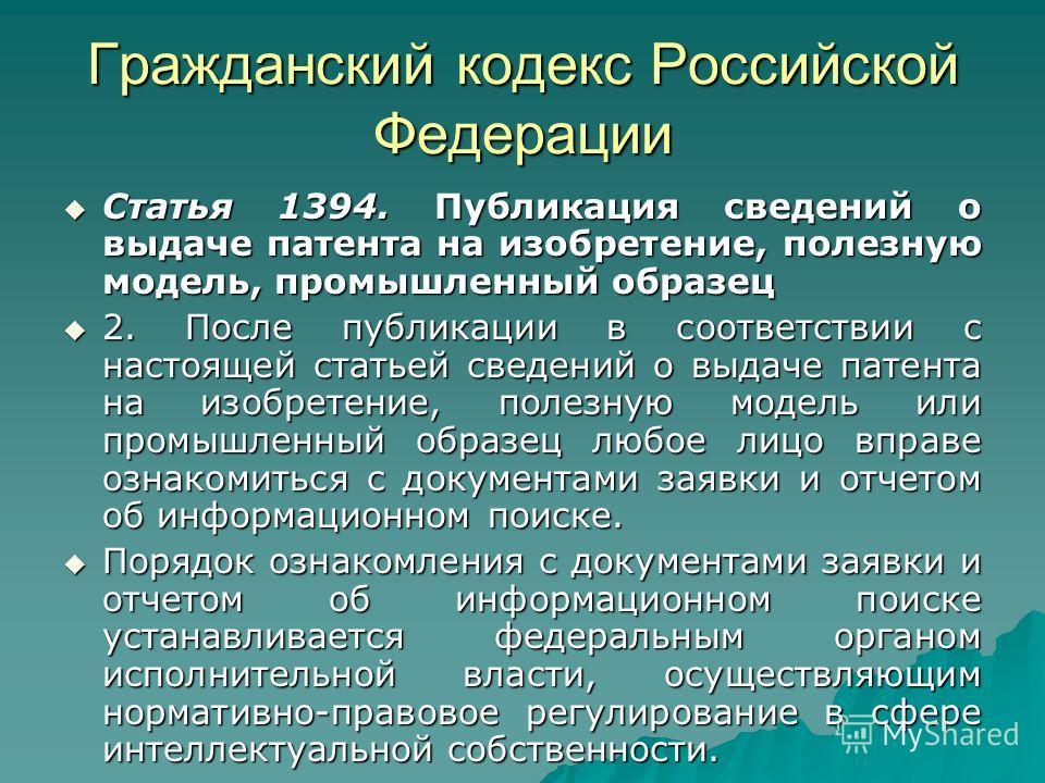 Гражданский кодекс Российской Федерации Статья 1394. Публикация сведений о выдаче патента на изобретение, полезную модель, промышленный образец Статья 1394. Публикация сведений о выдаче патента на изобретение, полезную модель, промышленный образец 2.