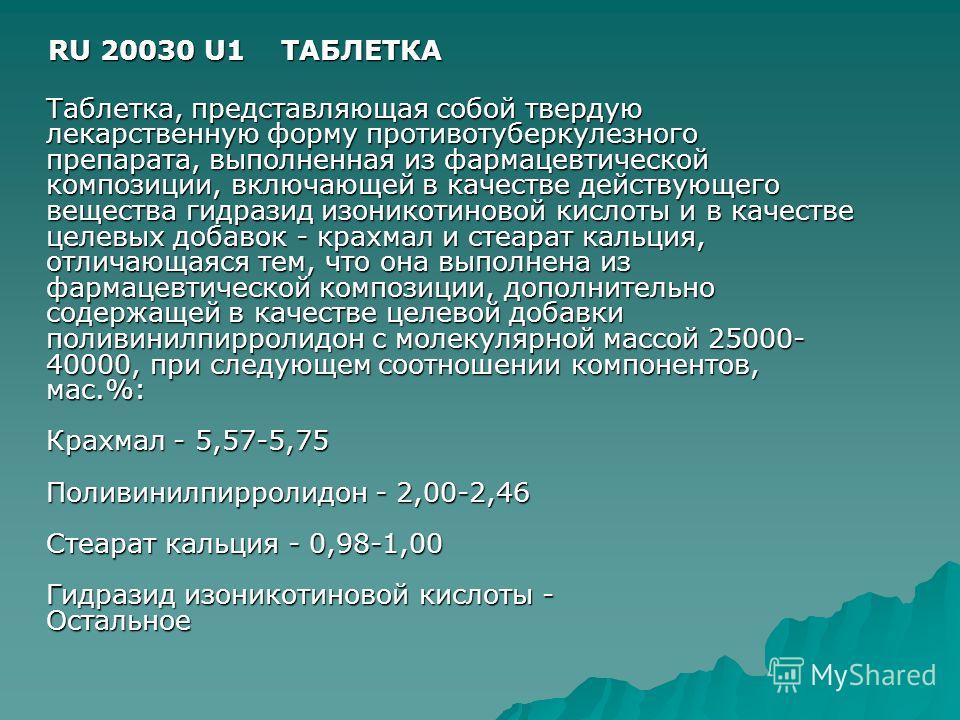 RU 20030 U1 ТАБЛЕТКА Таблетка, представляющая собой твердую лекарственную форму противотуберкулезного препарата, выполненная из фармацевтической композиции, включающей в качестве действующего вещества гидразид изоникотиновой кислоты и в качестве целе