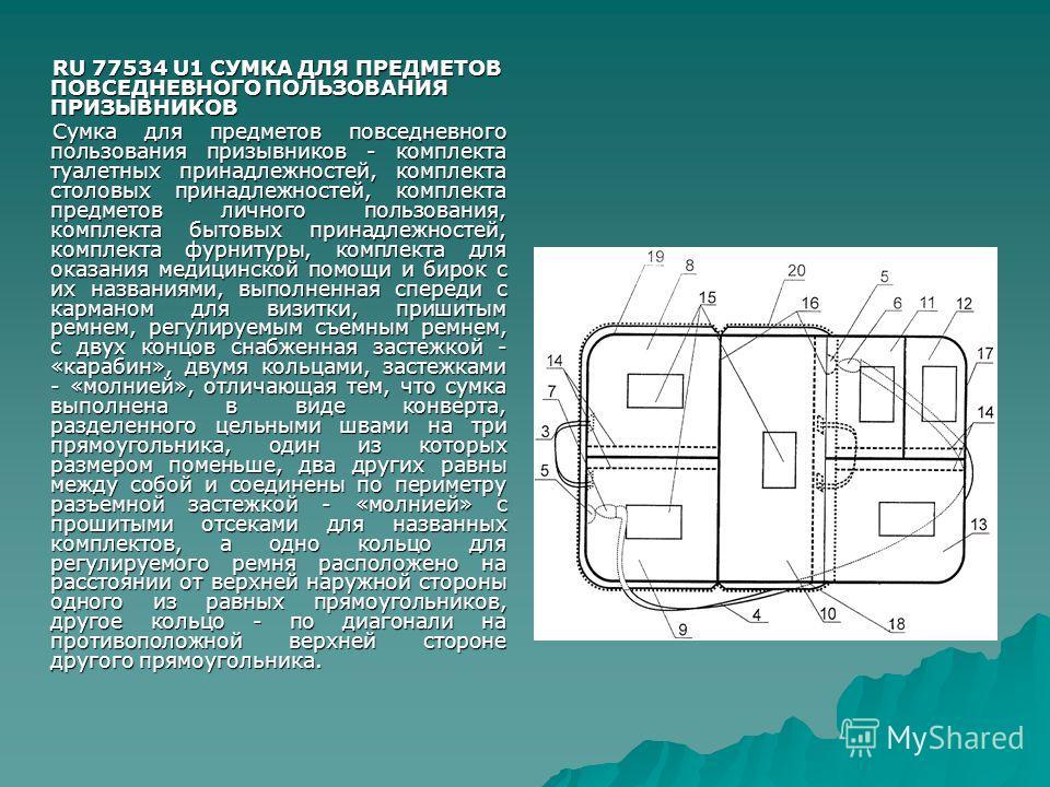 RU 77534 U1 СУМКА ДЛЯ ПРЕДМЕТОВ ПОВСЕДНЕВНОГО ПОЛЬЗОВАНИЯ ПРИЗЫВНИКОВ Сумка для предметов повседневного пользования призывников - комплекта туалетных принадлежностей, комплекта столовых принадлежностей, комплекта предметов личного пользования, компле