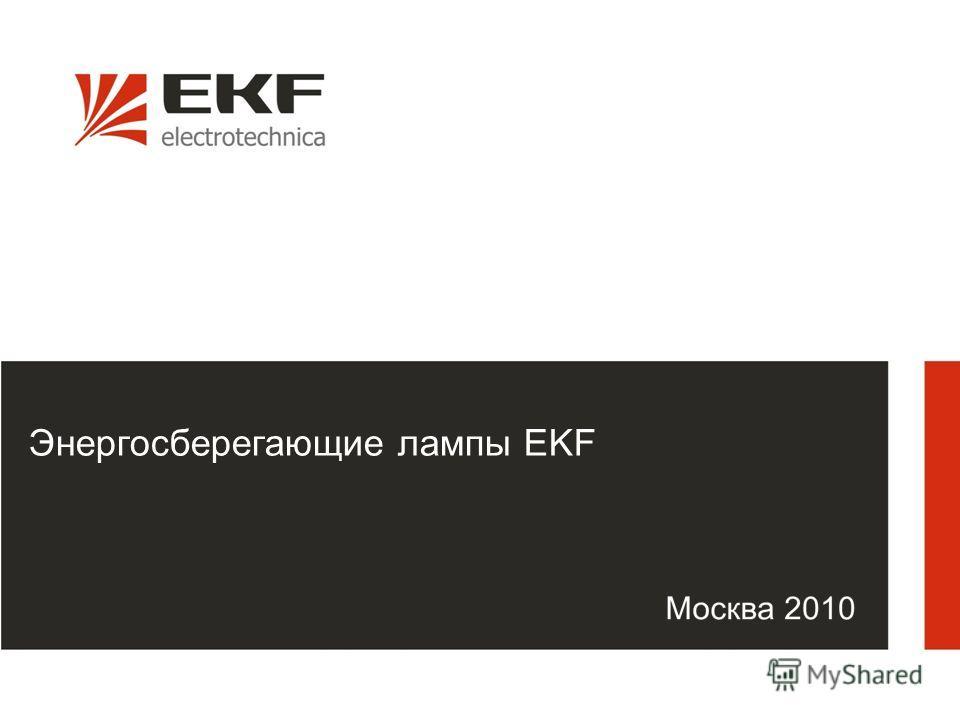 1 Энергосберегающие лампы EKF