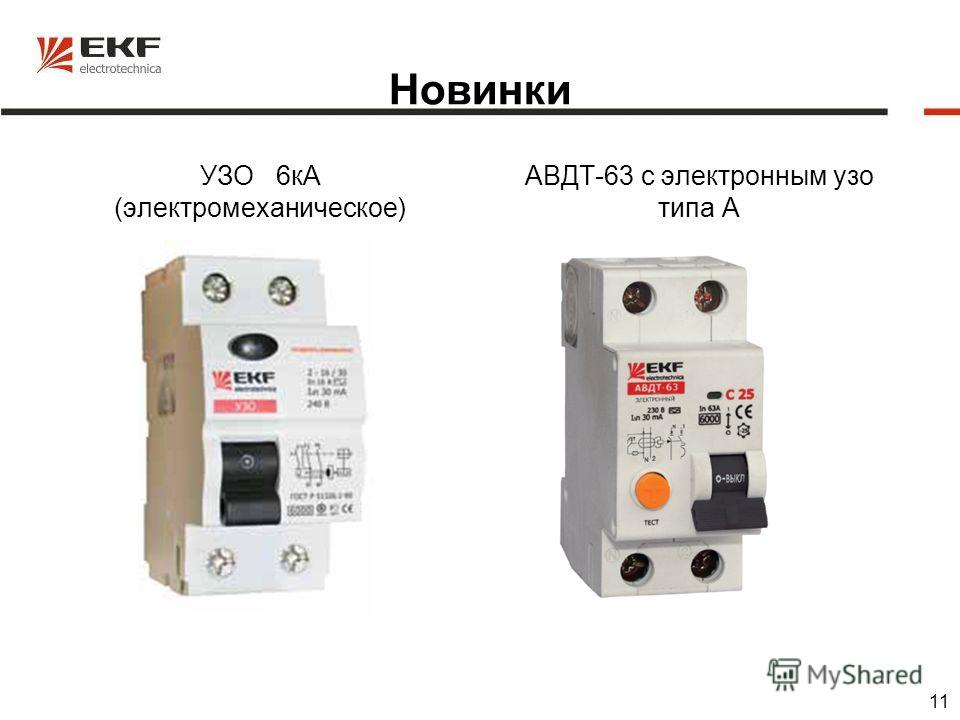 11 Новинки УЗО 6кА (электромеханическое) АВДТ-63 с электронным узо типа А