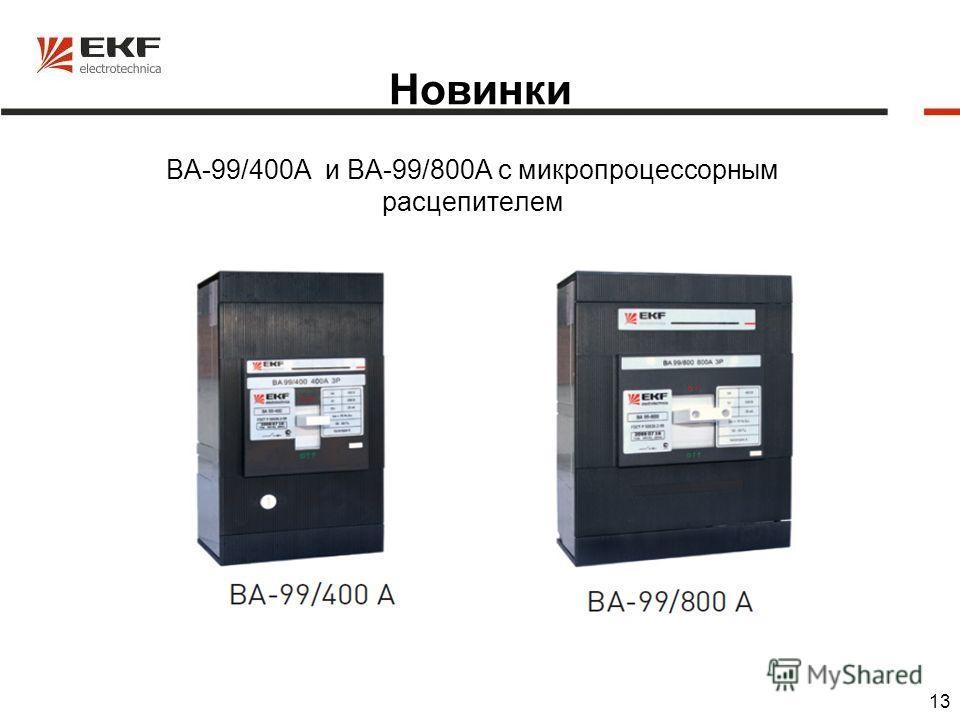 13 Новинки ВА-99/400А и ВА-99/800А с микропроцессорным расцепителем
