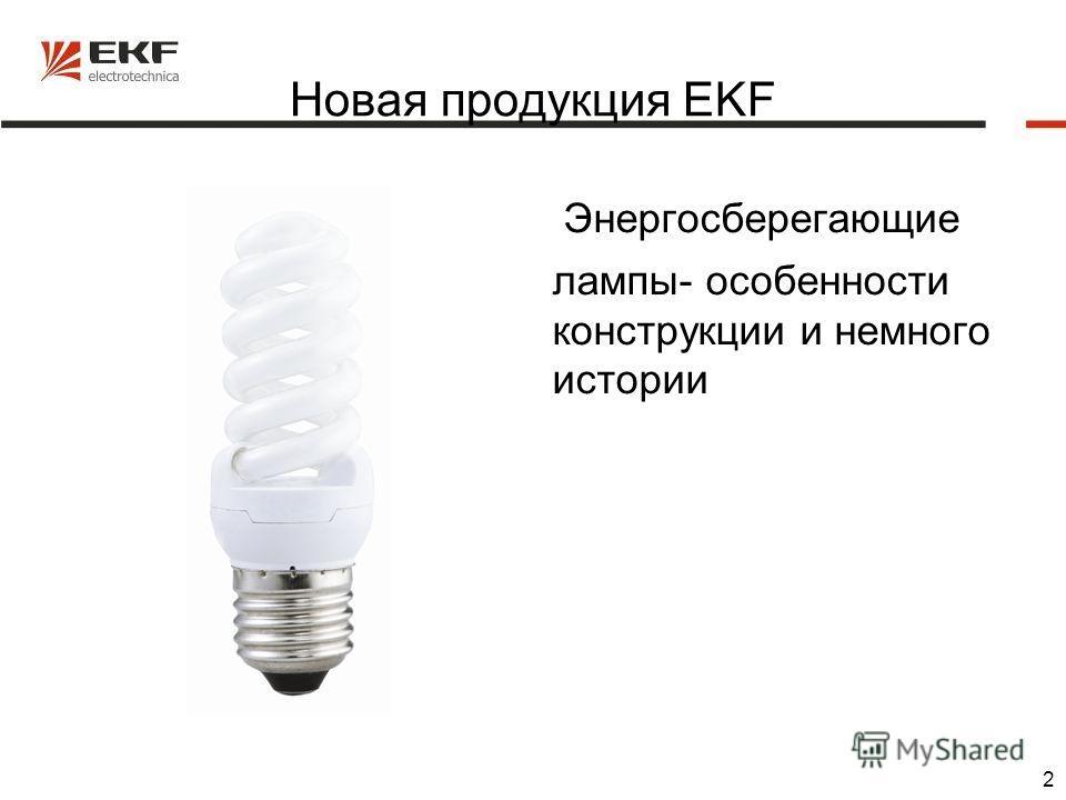 2 Новая продукция EKF Энергосберегающие лампы- особенности конструкции и немного истории