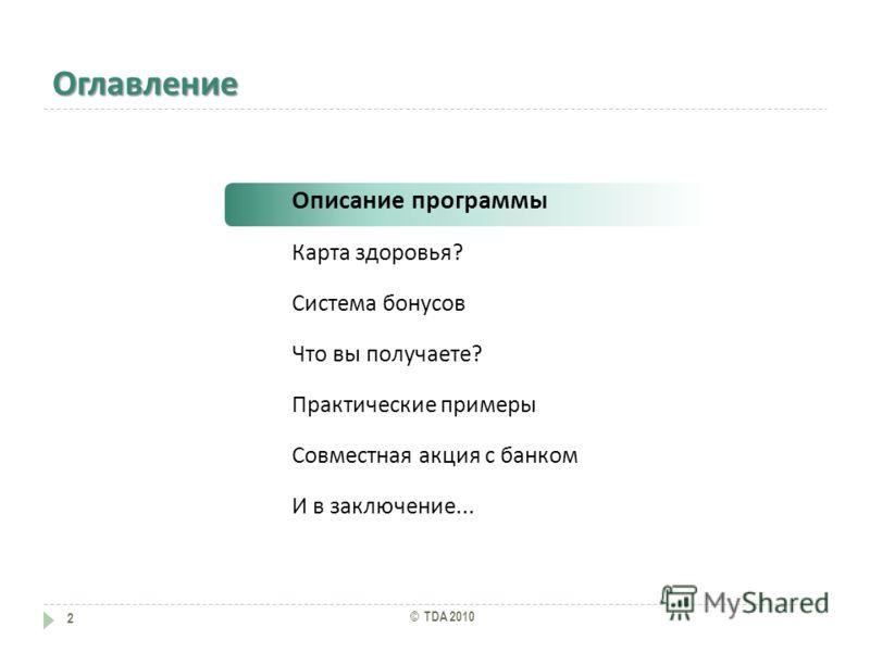 Программа «БОНУС-ЭКСПРЕС» Предложение для потенциальных потребителей TDA Expres SRL 2010