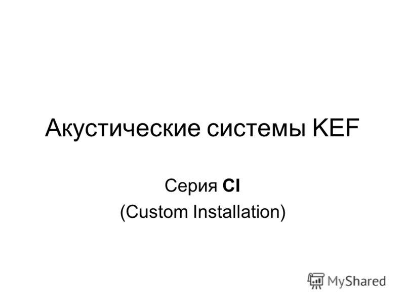 Акустические системы KEF Серия CI (Custom Installation)
