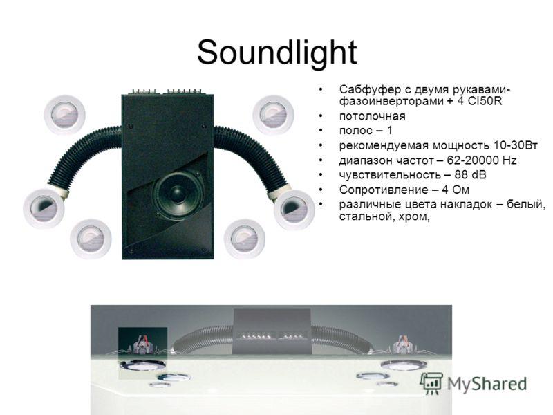 Soundlight Сабфуфер c двумя рукавами- фазоинверторами + 4 CI50R потолочная полос – 1 рекомендуемая мощность 10-30Вт диапазон частот – 62-20000 Hz чувствительность – 88 dB Сопротивление – 4 Ом различные цвета накладок – белый, стальной, хром,