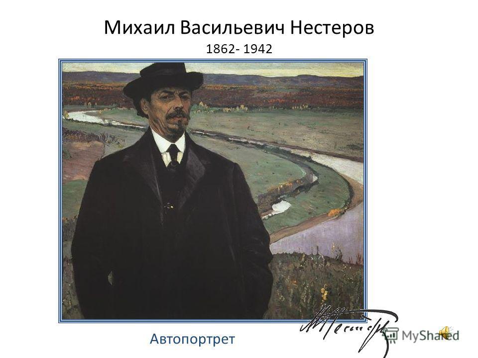 Урок развития речи 8 класс Картина М.В. Нестерова