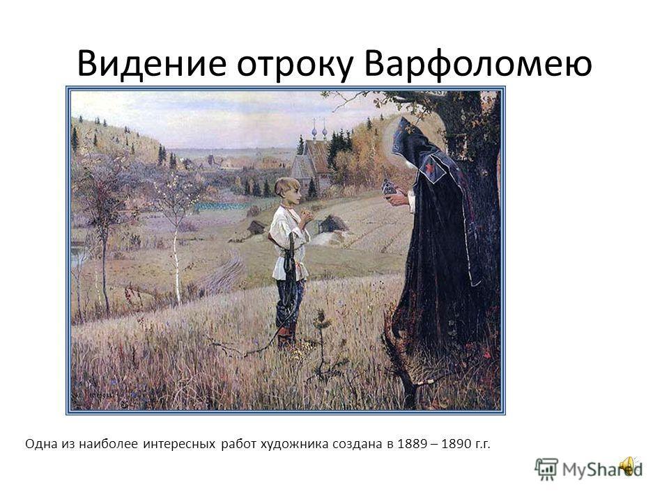 Михаил Васильевич Нестеров 1862- 1942 Автопортрет