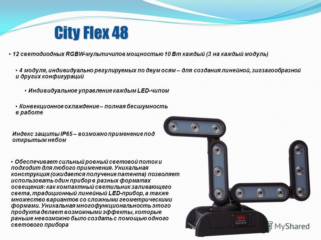 City Flex 48 12 светодиодных RGBW-мультичипов мощностью 10 Вт каждый (3 на каждый модуль) 4 модуля, индивидуально регулируемых по двум осям – для создания линейной, зигзагообразной и других конфигураций Индивидуальное управление каждым LED-чипом Конв