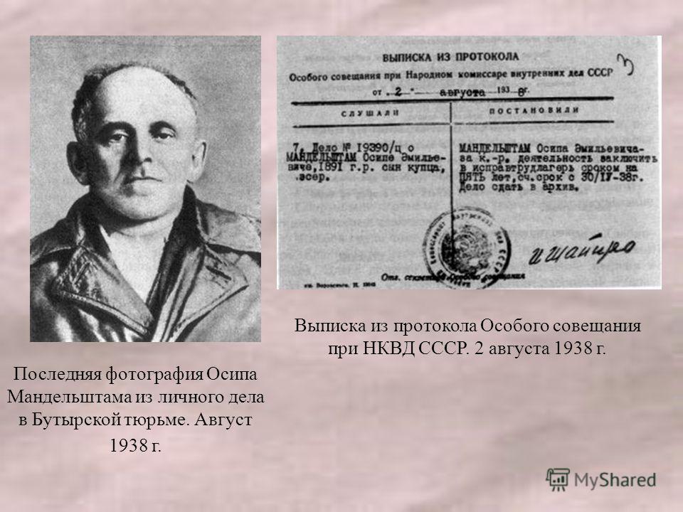 Последняя фотография Осипа Мандельштама из личного дела в Бутырской тюрьме. Август 1938 г. Выписка из протокола Особого совещания при НКВД СССР. 2 августа 1938 г.