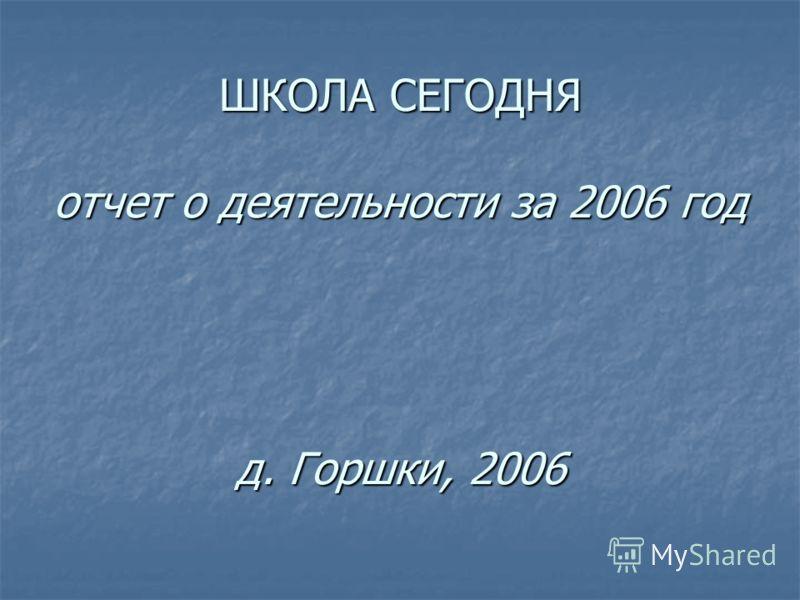 ШКОЛА СЕГОДНЯ отчет о деятельности за 2006 год д. Горшки, 2006