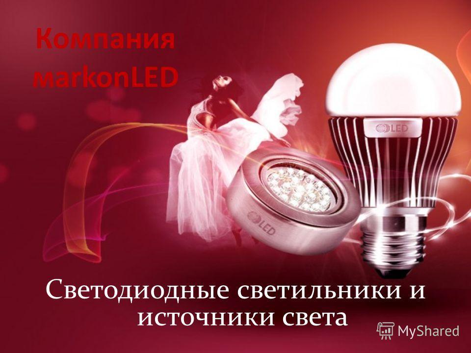 Компания мarkonLED Светодиодные светильники и источники света