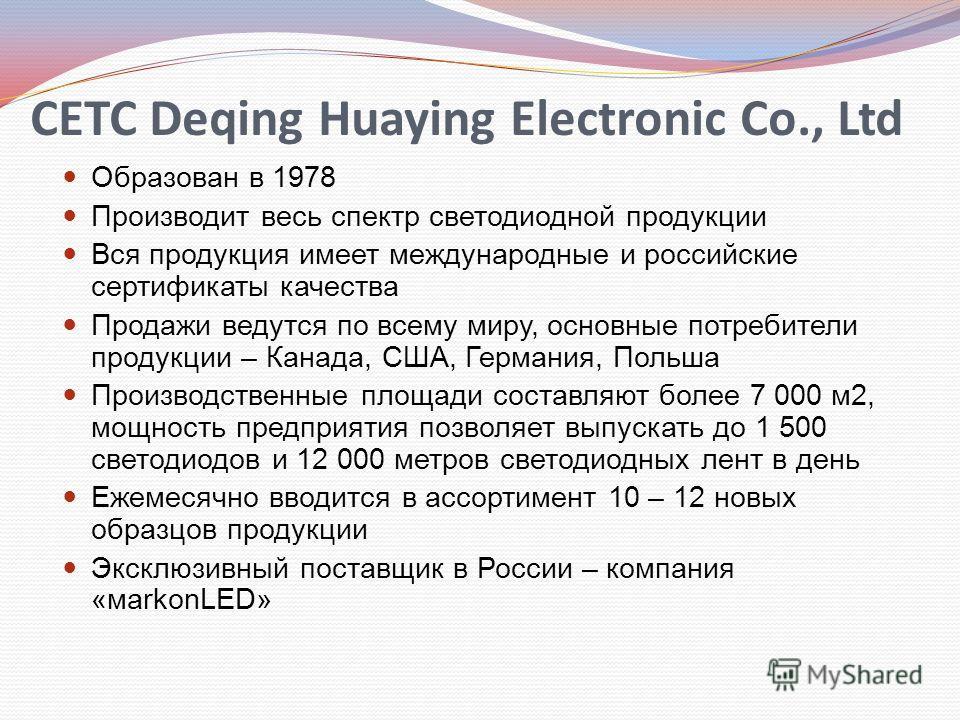 CETC Deqing Huaying Electronic Co., Ltd Образован в 1978 Производит весь спектр светодиодной продукции Вся продукция имеет международные и российские сертификаты качества Продажи ведутся по всему миру, основные потребители продукции – Канада, США, Ге