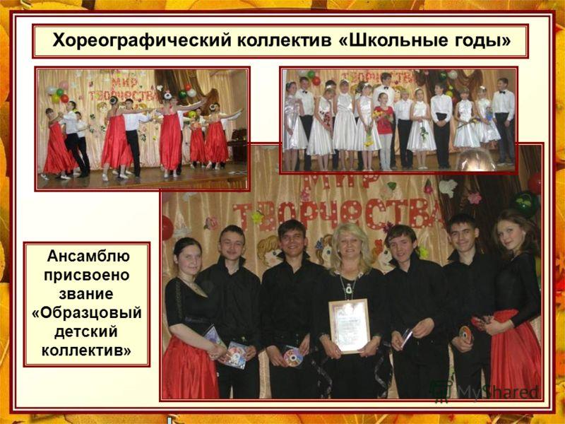 Хореографический коллектив «Школьные годы» Ансамблю присвоено звание «Образцовый детский коллектив»