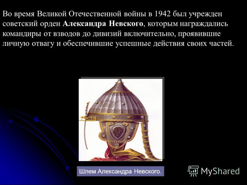 Во время Великой Отечественной войны в 1942 был учрежден советский орден Александра Невского, которым награждались командиры от взводов до дивизий включительно, проявившие личную отвагу и обеспечившие успешные действия своих частей. Шлем Александра Н