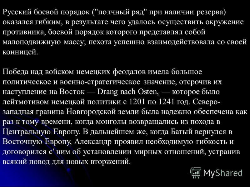 Русский боевой порядок (