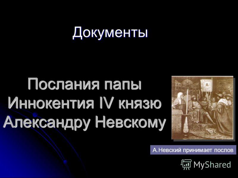Послания папы Иннокентия IV князю Александру Невскому Документы А.Невский принимает послов