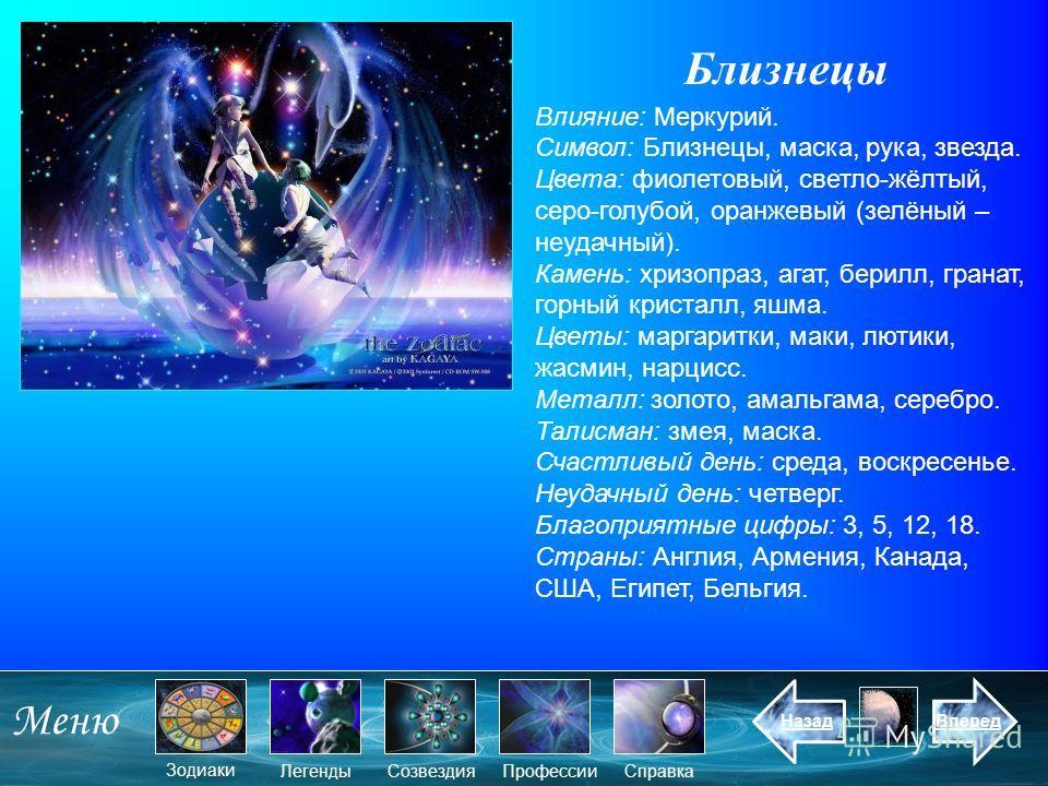 Близнецы Влияние: Меркурий. Символ: Близнецы, маска, рука, звезда. Цвета: фиолетовый, светло-жёлтый, серо-голубой, оранжевый (зелёный – неудачный). Камень: хризопраз, агат, берилл, гранат, горный кристалл, яшма. Цветы: маргаритки, маки, лютики, жасми