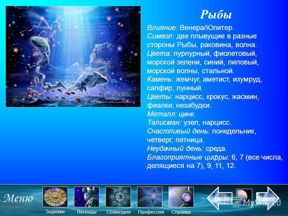 Рыбы Влияние: Венера/Юпитер. Символ: две плывущие в разные стороны Рыбы, раковина, волна. Цвета: пурпурный, фиолетовый, морской зелени, синий, лиловый, морской волны, стальной. Камень: жемчуг, аметист, изумруд, сапфир, лунный. Цветы: нарцисс, крокус,
