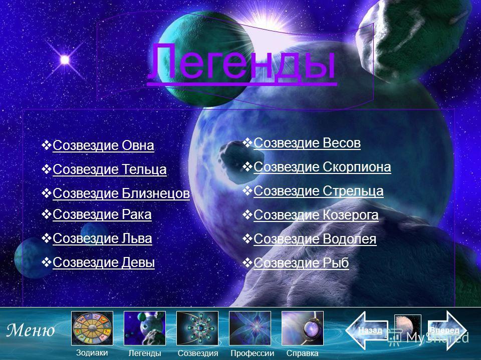 Легенды Созвездие Овна Созвездие Тельца Созвездие Близнецов Созвездие Рака Созвездие Льва Созвездие Девы Созвездие Пегас Созвездие Лебедь Созвездие Весов Созвездие Скорпиона Созвездие Стрельца Созвездие Козерога Созвездие Водолея Созвездие Рыб Меню З