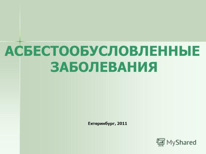 АСБЕСТООБУСЛОВЛЕННЫЕ ЗАБОЛЕВАНИЯ Ектеринбург, 2011