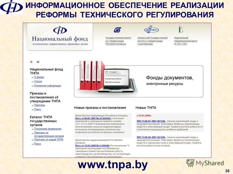 ИНФОРМАЦИОННОЕ ОБЕСПЕЧЕНИЕ РЕАЛИЗАЦИИ РЕФОРМЫ ТЕХНИЧЕСКОГО РЕГУЛИРОВАНИЯ www.tnpa.by 36