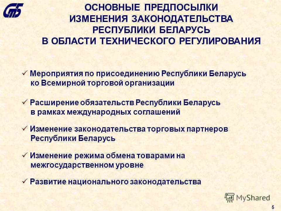 ОСНОВНЫЕ ПРЕДПОСЫЛКИ ИЗМЕНЕНИЯ ЗАКОНОДАТЕЛЬСТВА РЕСПУБЛИКИ БЕЛАРУСЬ В ОБЛАСТИ ТЕХНИЧЕСКОГО РЕГУЛИРОВАНИЯ Мероприятия по присоединению Республики Беларусь ко Всемирной торговой организации Развитие национального законодательства Изменение режима обмен