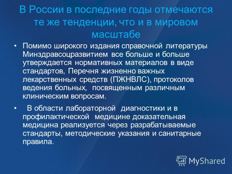 В России в последние годы отмечаются те же тенденции, что и в мировом масштабе Помимо широкого издания справочной литературы Минздравсоцразвитием все больше и больше утверждается нормативных материалов в виде стандартов, Перечня жизненно важных лекар