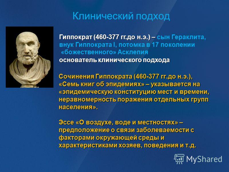 serment d hippocrate définition
