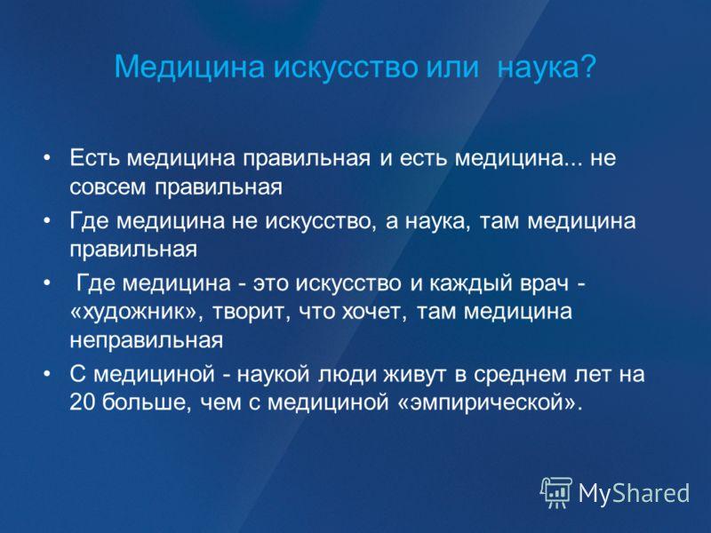 История Медицины Презентация Скачать
