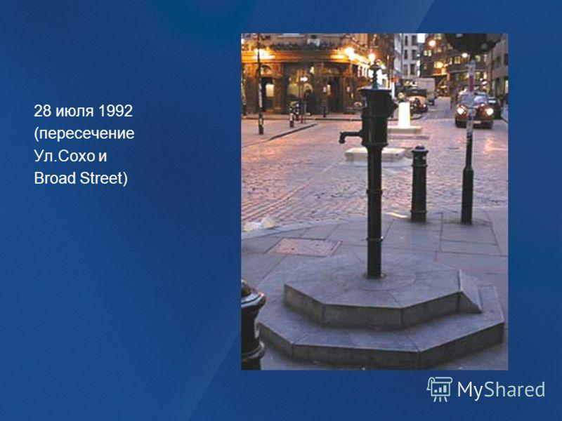 28 июля 1992 (пересечение Ул.Сохо и Broad Street)