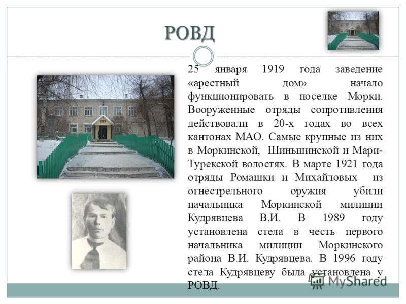 РОВД 25 января 1919 года заведение «арестный дом» начало функционировать в поселке Морки. Вооруженные отряды сопротивления действовали в 20-х годах во всех кантонах МАО. Самые крупные из них в Моркинской, Шиньшинской и Мари- Турекской волостях. В мар