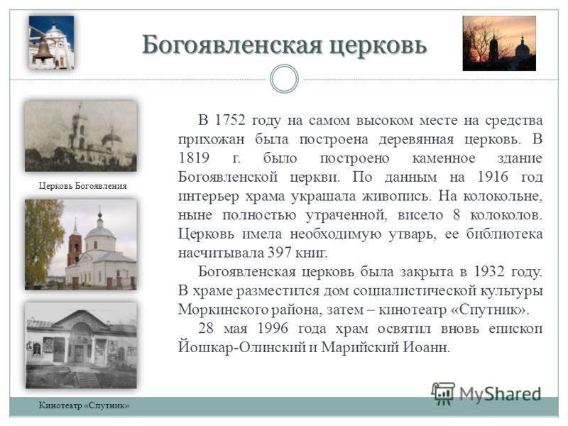 Богоявленская церковь В 1752 году на самом высоком месте на средства прихожан была построена деревянная церковь. В 1819 г. было построено каменное здание Богоявленской церкви. По данным на 1916 год интерьер храма украшала живопись. На колокольне, нын