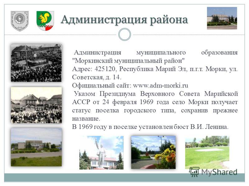 Администрация района Администрация муниципального образования