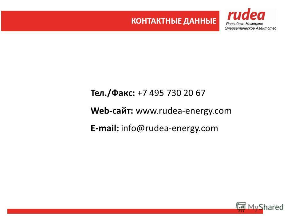 17 Тел./Факс: +7 495 730 20 67 Web-сайт: www.rudea-energy.com E-mail: info@rudea-energy.com КОНТАКТНЫЕ ДАННЫЕ