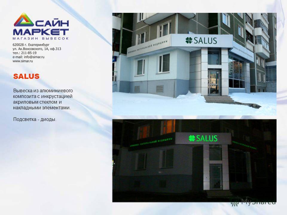 SALUS Вывеска из алюминиевого композита с инкрустацией акриловым стеклом и накладными элементами. Подсветка - диоды.