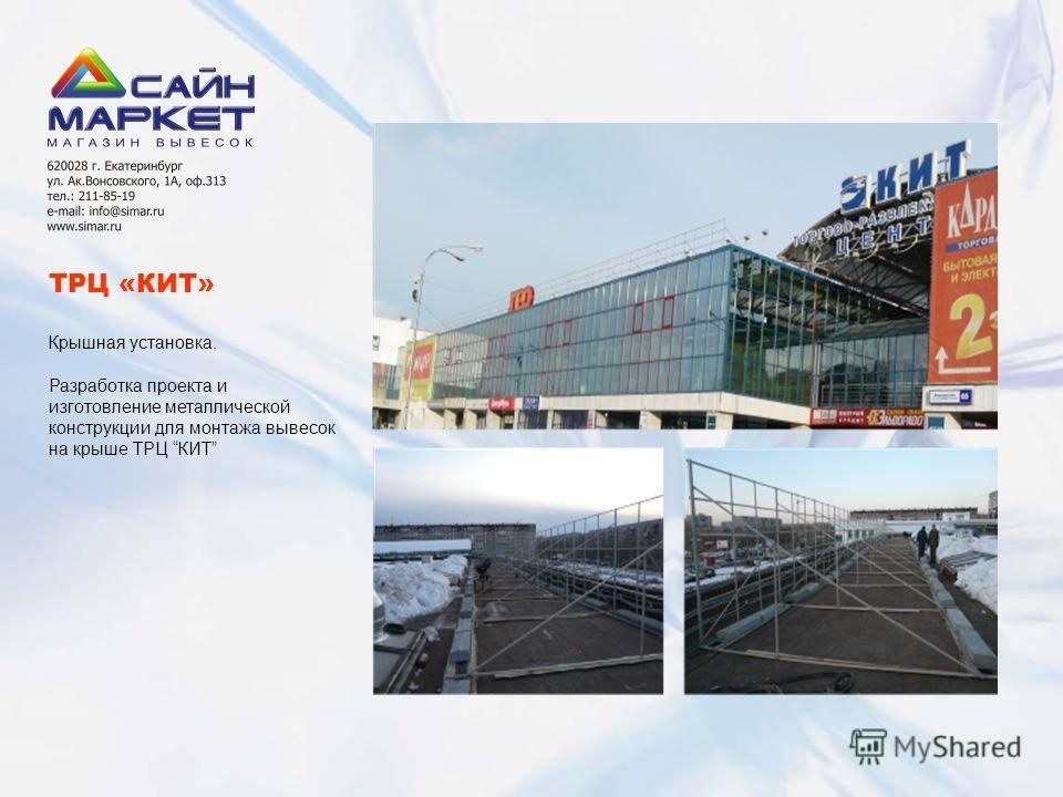 ТРЦ «КИТ» Крышная установка. Разработка проекта и изготовление металлической конструкции для монтажа вывесок на крыше ТРЦ КИТ